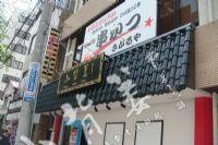 小龙8国际平台入口日本店